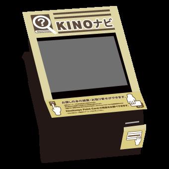 店内検索機「KINOナビ」