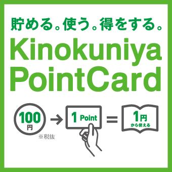貯める。使う。得をする。Kinokuniya Point Card