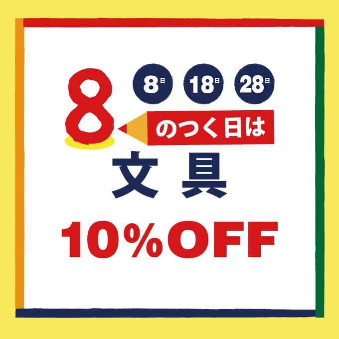 紀伊國屋書店:【イトーヨーカドー木場店】毎月8のつく日は文具10%OFFキャンペーン