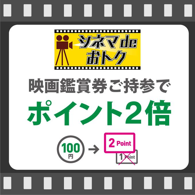 紀伊國屋書店:【前橋店】映画観賞券ご持参の方限定!ポイント2倍キャンペーン