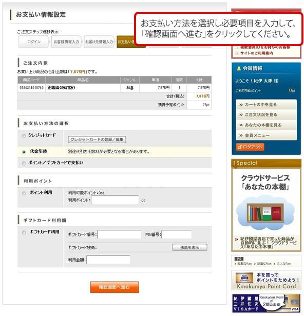 お支払い情報設定画面
