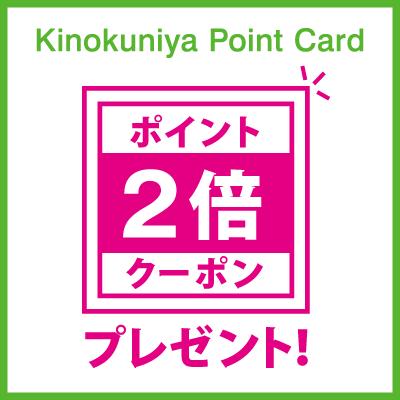 紀伊國屋書店:【高槻阪急店】ポイント2倍クーポンプレゼント!