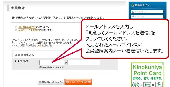 メールアドレスを入力し「同意してメールアドレスを送信」をクリックしてください。