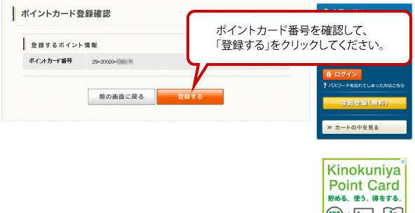 ポイントカード登録確認画面