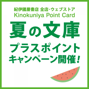 夏の文庫プラスポイントキャンペーン開催!