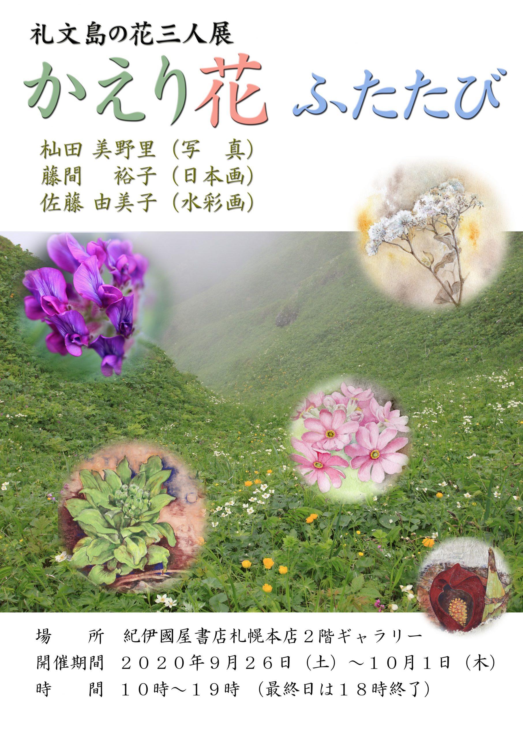 紀伊國屋書店:礼文島の花 三人展 『かえり花 ふたたび』