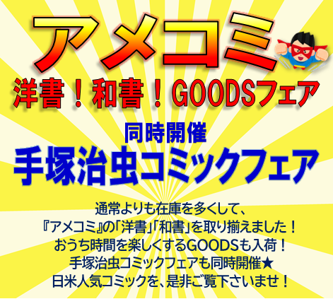 紀伊國屋書店:アメコミ洋書!和書!GOODSフェア 同時開催 手塚治虫コミックフェア