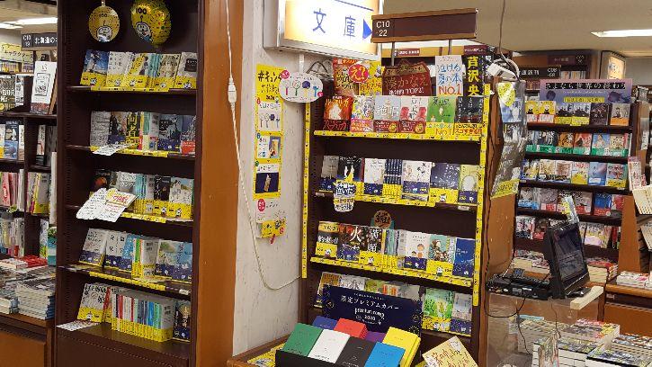 紀伊國屋書店:新潮文庫の100冊2020、開催中!