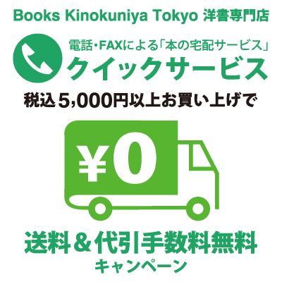 紀伊國屋書店:【Books Kinokuniya Tokyo】クイックサービス税込5,000円以上で送料・代引き手数料無料キャンペーン