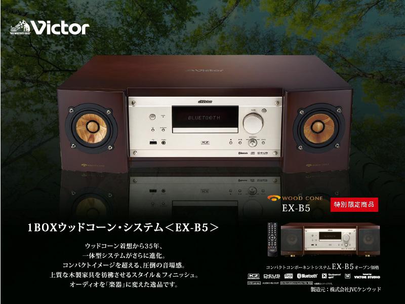 【匠の響】ビクターステレオEX-B5 試聴体験販売のご案内 2020年8月14日(金)~8月16日(日)