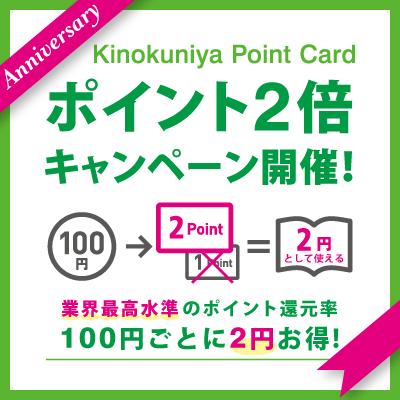 【鹿児島店】ANNIVERSARY(周年祭)ポイント2倍キャンペーン