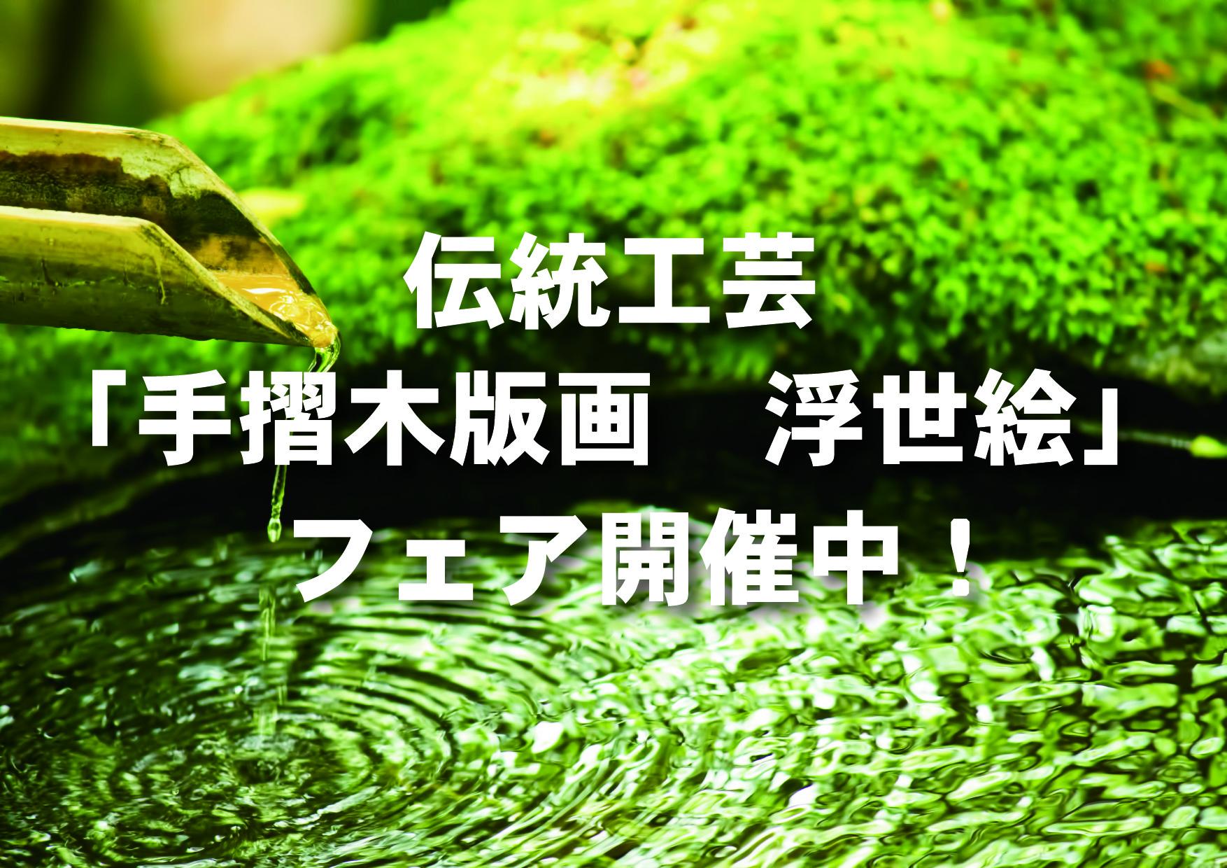 紀伊國屋書店:伝統工芸「手摺木版画 浮世絵フェア」開催中!