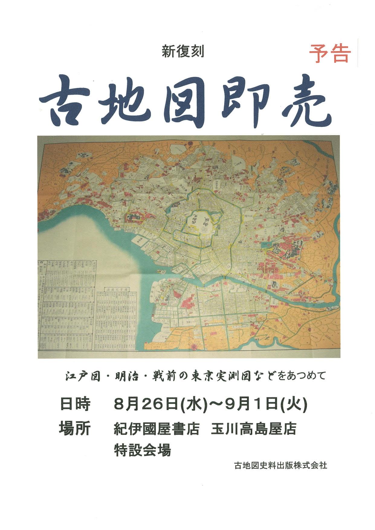 紀伊國屋書店:2020/8/26~9/1 古地図即売会