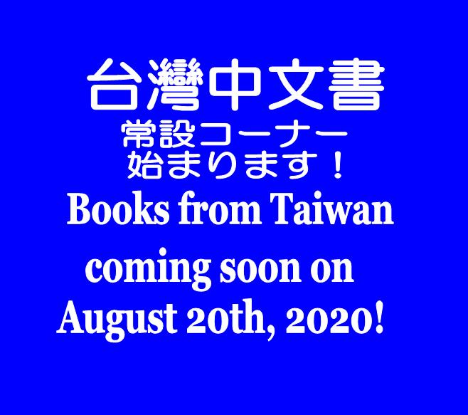 紀伊國屋書店:台灣書籍 販售開始 ・台湾書籍の常設販売を開始