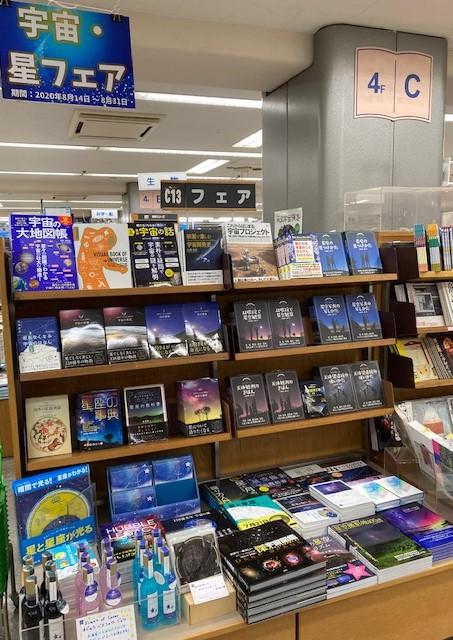 紀伊國屋書店:【4階 フェア】「宇宙・星フェア」開催中!