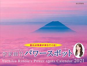 カレンダー2021「李家幽竹 パワースポット」