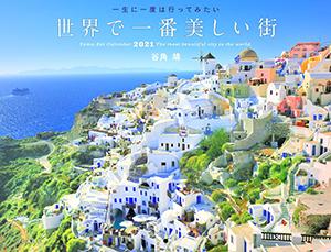 カレンダー2021「世界で一番美しい街」