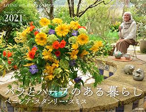カレンダー2021「バラとハーブのある暮らし」