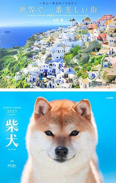 山と渓谷社カレンダー ポイント5倍キャンペーン