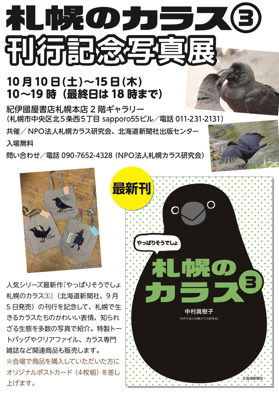 紀伊國屋書店:『札幌のカラス③』刊行記念写真展