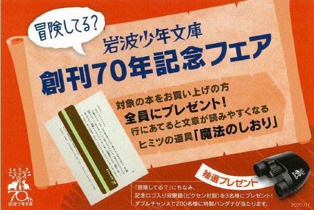 紀伊國屋書店:岩波少年文庫創刊70年フェア
