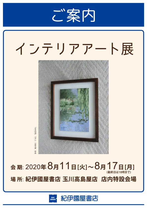 紀伊國屋書店:[玉川高島屋店]2020年8月11日~8月17日開催 インテリアアート展