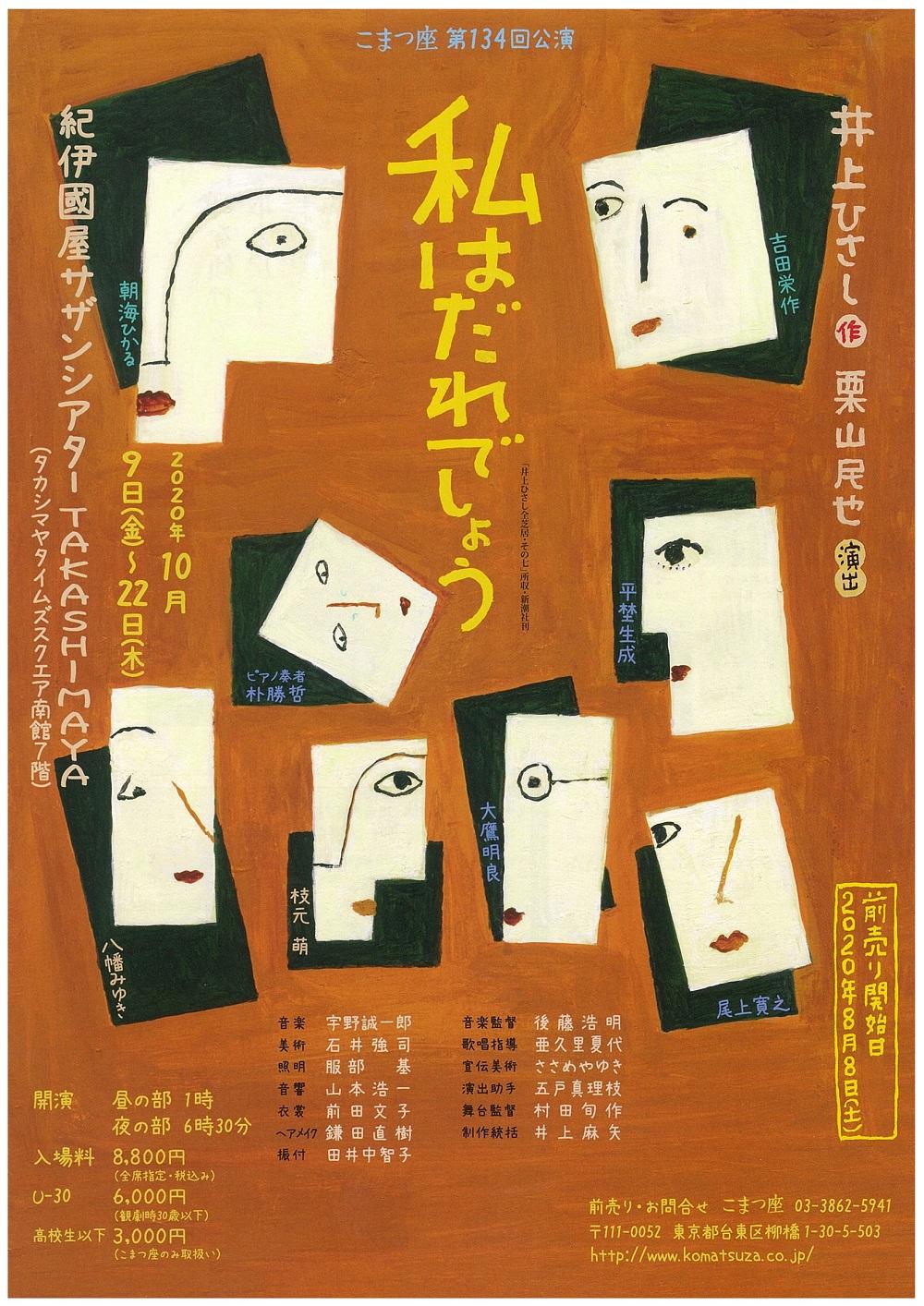 紀伊國屋書店:【紀伊國屋サザンシアター TAKASHIMAYA】こまつ座公演「私はだれでしょう」