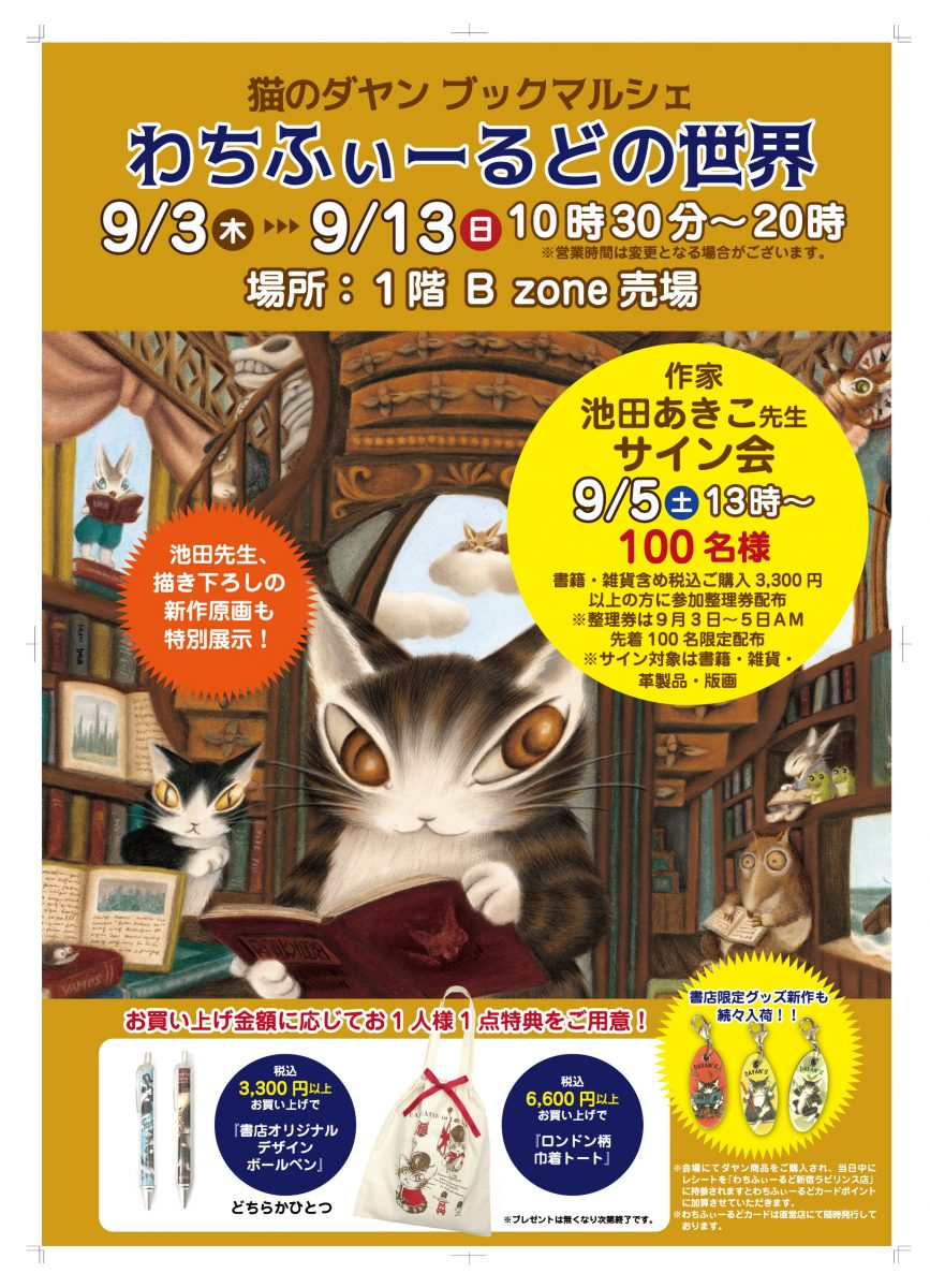 【フェア】猫のダヤン ブックマルシェ 『わちふぃーるどの世界』開催のお知らせ