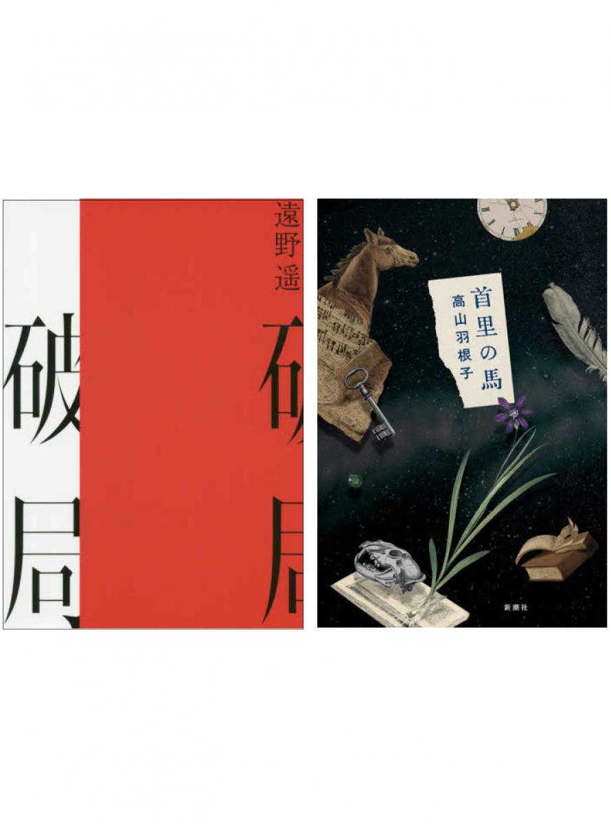 紀伊國屋書店:第163回芥川賞受賞記念 高山羽根子さん×遠野遥さん特別対談 チケット発売中!【9/13(日)@Zoom】