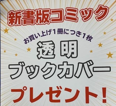新書版コミックお買い上げ1冊につき1枚透明ブックカバープレゼント!