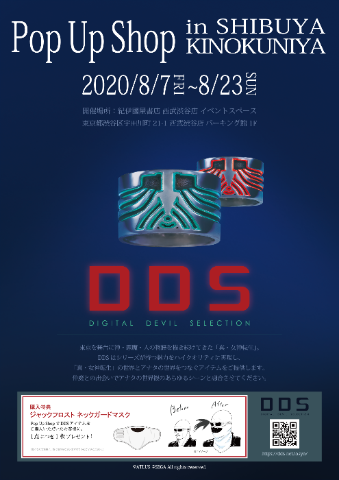 紀伊國屋書店:DDS POP UP SHOP in 紀伊國屋書店 西武渋谷店