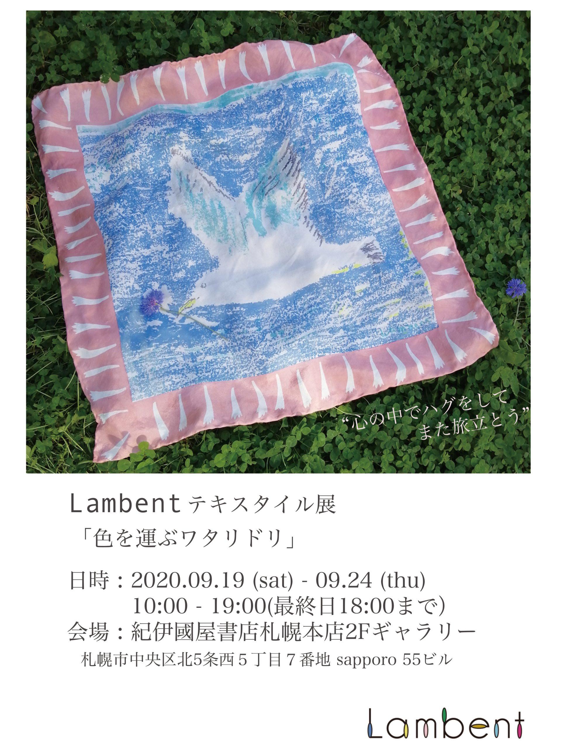 『 色を運ぶワタリドリ 』Lambent テキスタイル展