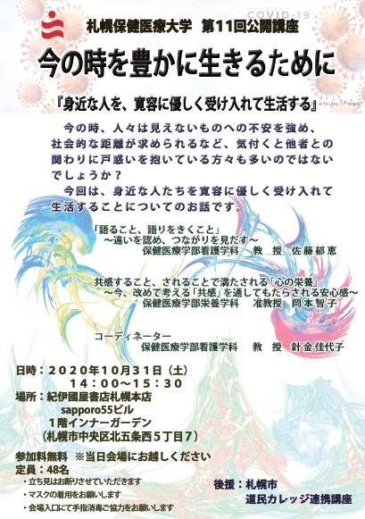 紀伊國屋書店:札幌保健医療大学 第11回公開講座 今の時を豊かに生きるために『身近な人を、寛容に優しく受け入れて生活する』