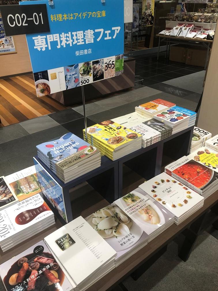 紀伊國屋書店:柴田書店「専門料理書フェア」実用書売場C02-01にて開催中です!