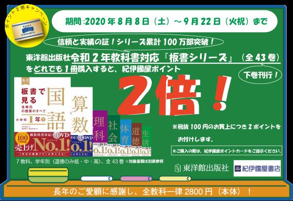 小学校の先生必見!東洋館出版社「板書シリーズ」43点 プラスポイントキャンペーン
