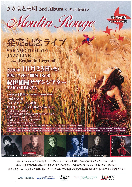 紀伊國屋書店:【紀伊國屋サザンシアター TAKASHIMAYA】 さかもと未明 3rd Album『Moulin Rouge』発売記念ライブ SAKAMOTO MIMEI JAZZ LIVE inviting Benjamin Legrand