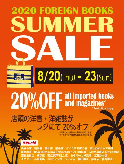 2020 洋書サマーセール 21店で開催! 2020 FOREIGN BOOKS SUMMER SALE!!
