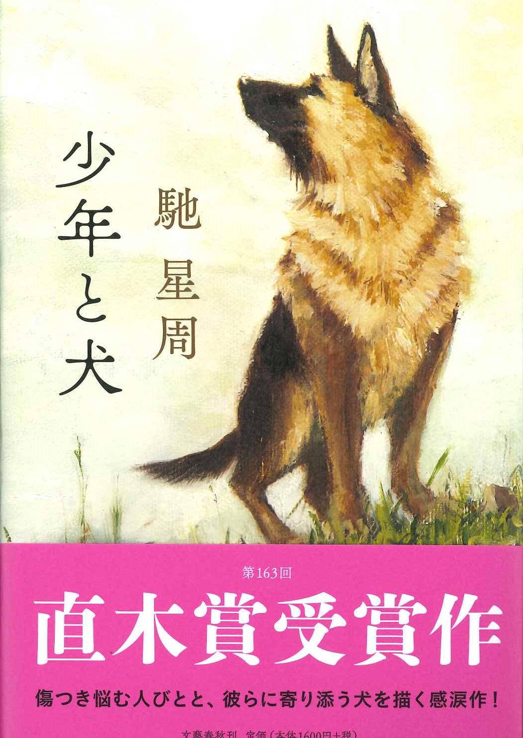 紀伊國屋書店:『少年と犬』第163回直木賞受賞記念 馳星周さんWEBサイン会