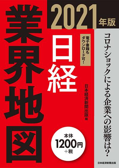 『日経業界地図 2021年版』プラスポイントキャンペーン&電子書籍プレゼントキャンペーン