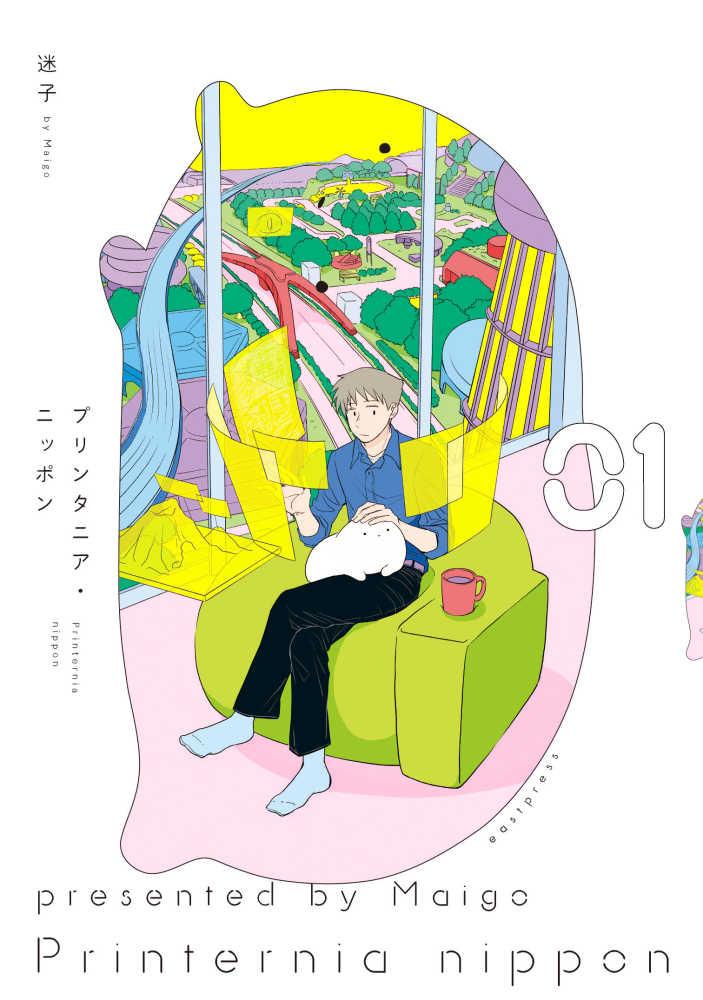 9月17日(木)発売『プリンタニア・ニッポン』1巻をお買い上げの方に、迷子先生による紀伊國屋書店限定ペーパーを差し上げます!