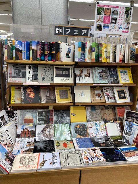 紀伊國屋書店:【4階 フェア】「LIXIL出版 今までありがとう&まだ買えますよ!フェア 」 第一弾『LIXILBOOKLETシリーズ』開催中!