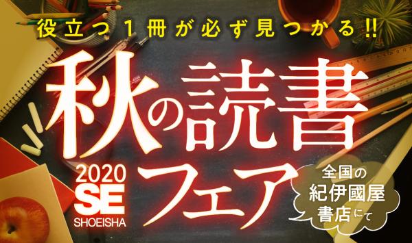 翔泳社秋の読書フェア2020