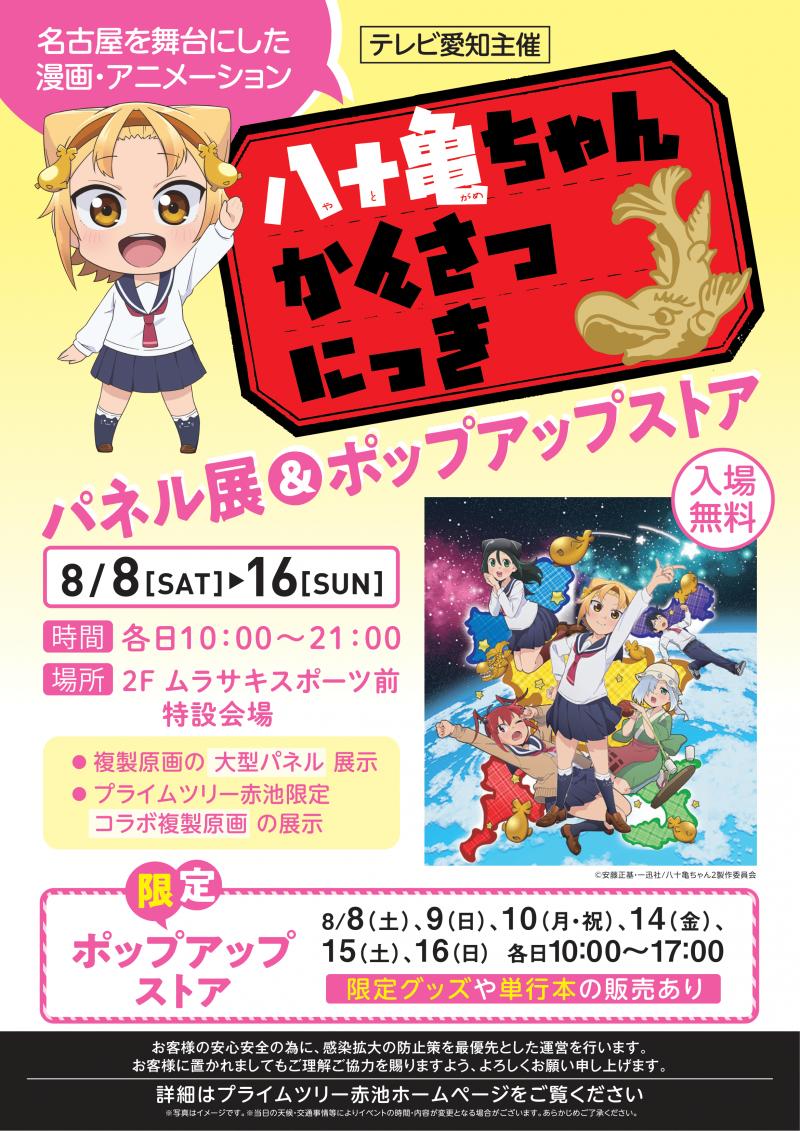 『八十亀ちゃんかんさつにっきパネル展&ポップアップストア』がやって来る!!