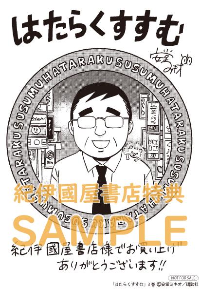 9月18日(木)発売『はたらくすすむ』3巻をお買い上げの方に、安堂ミキオ先生による紀伊國屋書店限定ペーパーを差し上げます!