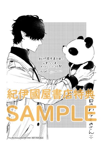 9月19日(土)発売『休日のわるものさん』3巻をお買い上げの方に、森川侑先生による紀伊國屋書店限定ペーパーを差し上げます!
