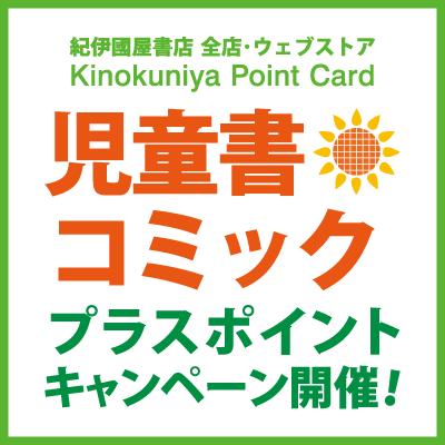 児童書・コミック プラスポイントキャンペーン