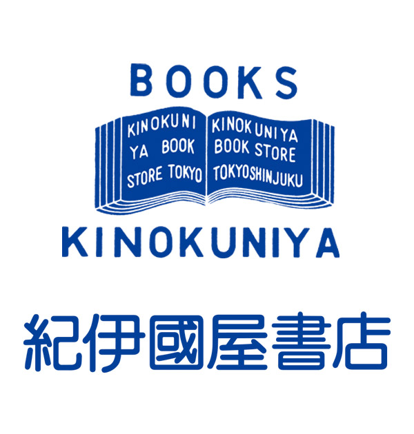 紀伊國屋書店:2020年 クリスマスカード コーナー