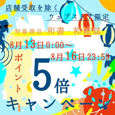 紀伊國屋書店:【ウェブストア】盛夏のポイント5倍キャンペーン