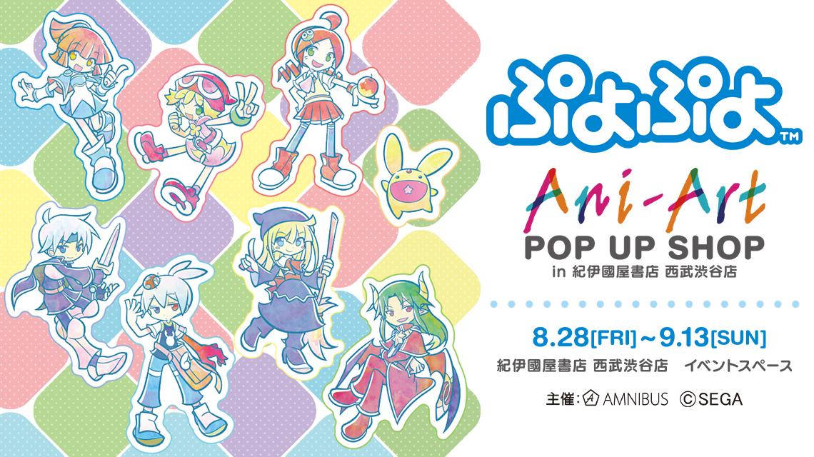 紀伊國屋書店:『ぷよぷよ』Ani-Art POP UP SHOP in 紀伊國屋書店 西武渋谷店