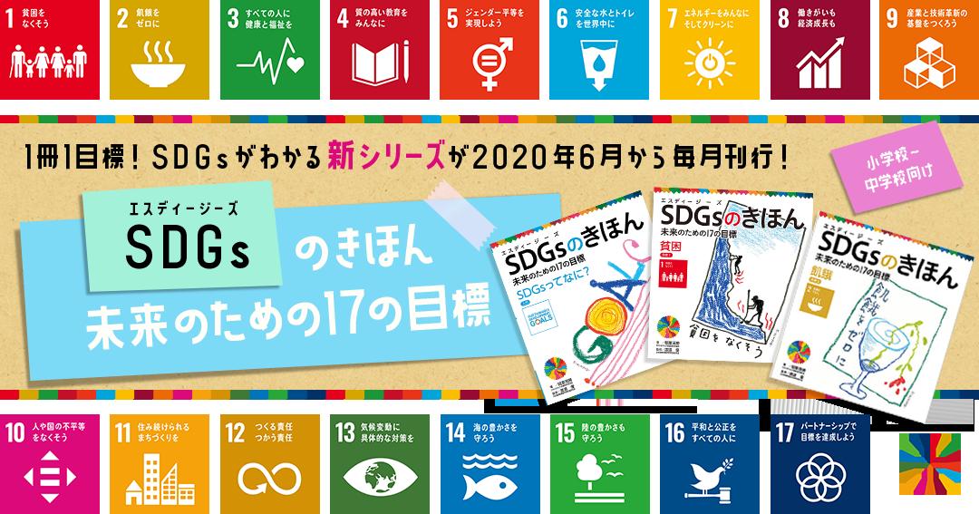 紀伊國屋書店:ポプラ社「SDGsのきほん」シリーズ